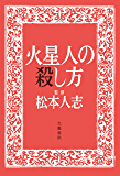 火星人の殺し方 (文春e-book)
