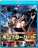 モンスター・ハント [Blu-ray]