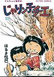 じゃりン子チエ【新訂版】 : 28 (アクションコミックス)