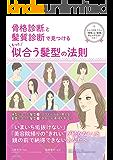 骨格診断(R)と髪質診断で見つける もっと似合う髪型の法則
