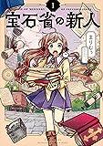 宝石省の新人 (1) (電撃コミックスNEXT)