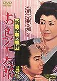 新蛇姫様 お島千太郎 [DVD]