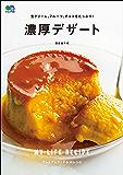 濃厚デザート[雑誌] エイムック