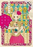 三代目薬屋久兵衛(1)【期間限定 無料お試し版】 (FEEL COMICS)