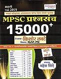 Dnyandeep MPSC 15000+ Prashnasanch - 2011 te 2019 - Bhag 1 va 2