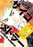 サイコメトラー(10) (ヤングマガジンコミックス)