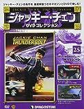 ジャッキーチェンDVD 25号 (デッドヒート) [分冊百科] (DVD付) (ジャッキーチェンDVDコレクション)
