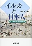 イルカと日本人: 追い込み漁の歴史と民俗