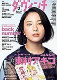 ダ・ヴィンチ 2017年2月号 [雑誌]