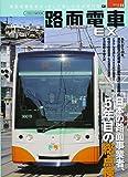 路面電車EX11 (路面電車を考え、そして楽しむ総合専門誌)