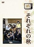 木下惠介生誕100年 木下恵介・人間の歌シリーズ それぞれの秋 DVD-BOX