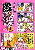 殿といっしょ 第5巻 (MFコミックス フラッパーシリーズ)