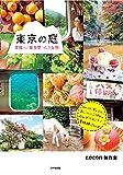 東京の庭(青梅~奥多摩 小さな旅)