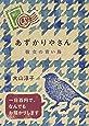 ([お]15-3)あずかりやさん 彼女の青い鳥 (ポプラ文庫)