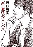 【先行無料配信】  新・魔法のコンパス (角川文庫)