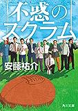 不惑のスクラム (角川文庫)