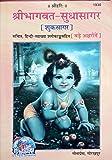 SHRI BHAGWAT - SUDHASAGAR (SHUKSAGAR) GITAPRESS GORAKHPUR
