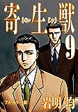 寄生獣 フルカラー版(9) (アフタヌーンコミックス)