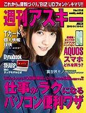 週刊アスキーNo.1215(2019年1月29日発行) [雑誌]