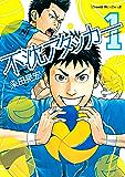 不沈アタッカー(1) (ヤングマガジンコミックス)