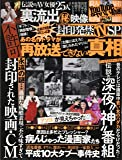 封印発禁TV SP vol.2 (ミリオンムック)