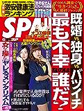 週刊SPA!(スパ)  2016年 4/5 号 [雑誌] 週刊SPA! (デジタル雑誌)