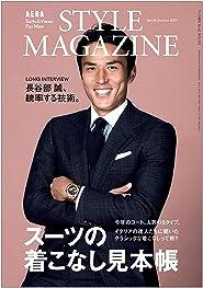 AERA STYLE MAGAZINE (アエラスタイルマガジン) Vol.36 2017年 9/23号 [雑誌] (AERA増刊)