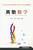 离散数学 (高等学校计算机类课程应用型人才培养规划教材)