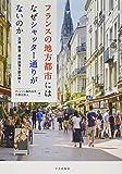 フランスの地方都市にはなぜシャッター通りがないのか: 交通・商業・都市政策を読み解く
