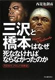 三沢と橋本はなぜ死ななければならなかったのか
