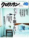 クロワッサン 2018年7/25号 No.977[大人のからだ塾1 ぐっすり眠りたい! ]