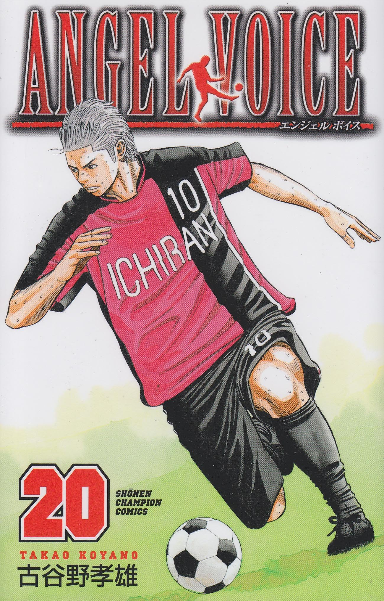 Read Online ANGEL VOICE Vol.20 ( Shonen Champion Comics ) ebook
