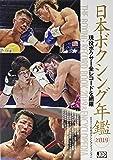 日本ボクシング年鑑2019