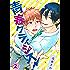 青春クライシス!(2)【電子限定おまけ付き】 (シガリロ)