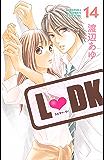 L・DK(14) (別冊フレンドコミックス)
