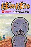 ぼのぼの(34) (バンブーコミックス 4コマセレクション)