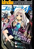 コミックライド2016年12月号(vol.06)