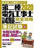 2020年版 第二種電気工事士試験 完全攻略 筆記試験編