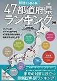 統計から読み解く 47都道府県ランキング
