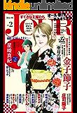 JOURすてきな主婦たち 2017年2月号[雑誌]
