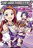 アイドルマスター2 The world is all one!!(4) (電撃コミックス)