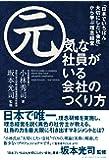 元気な社員がいる会社のつくり方 「日本でいちばん大切にしたい会社」から学ぶ理念経営