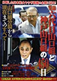 実録 六代目山口組と神戸山口組の450日 (メディアックスMOOK)