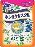 春日井製菓 キシリクリスタル シトラスハーブミントのど飴 63g×6袋