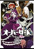 オーバーロード 不死者のOh!(3) (角川コミックス・エース)