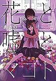 花と嘘とマコト (少年チャンピオン・コミックス・タップ!)