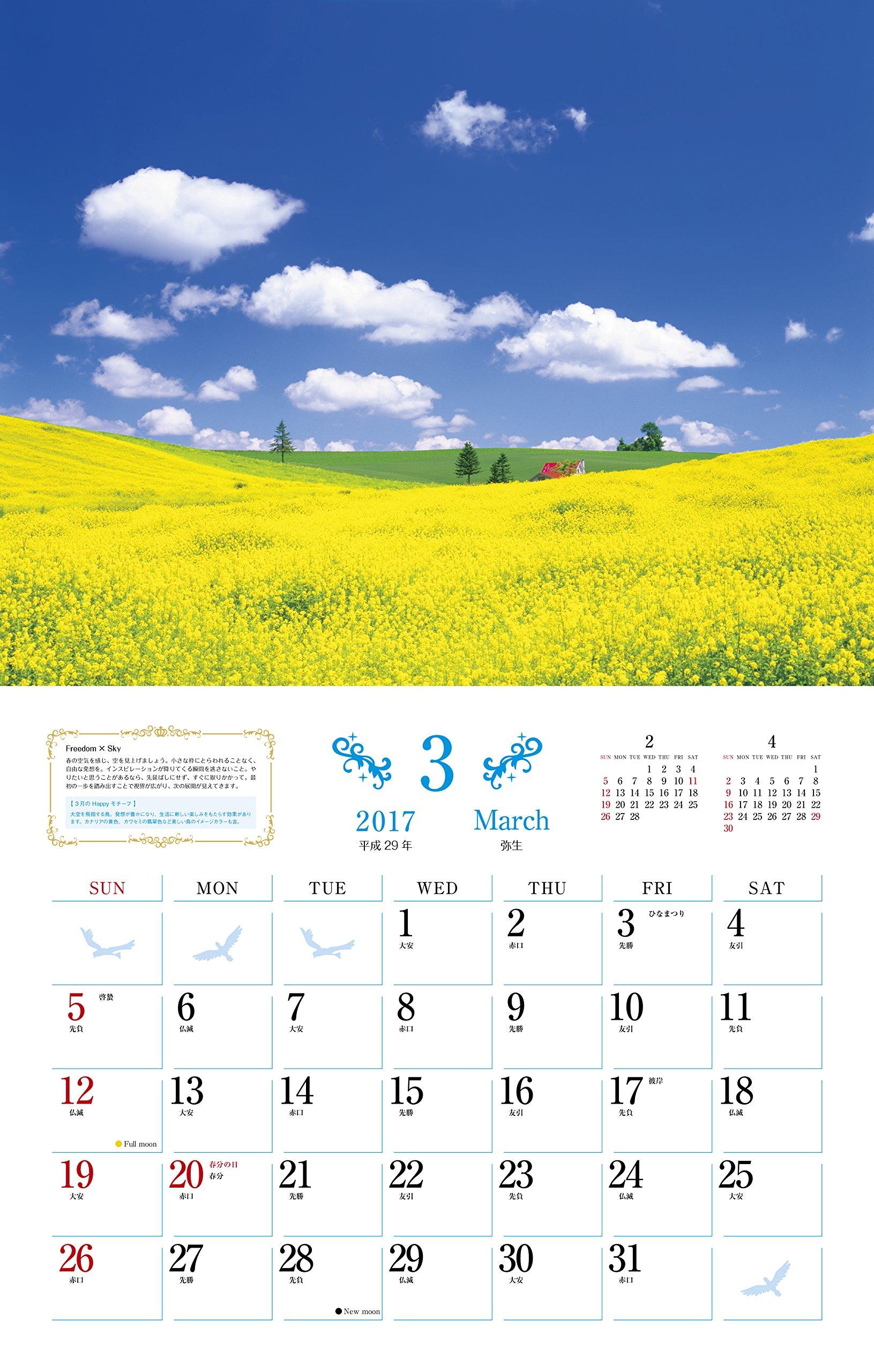 ユミリーの幸せを呼ぶ風景 calendar 2017 インプレスカレンダー2017