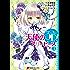 天使の3P!(3) (電撃コミックスNEXT)