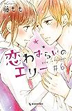 恋わずらいのエリー(6) (デザートコミックス)
