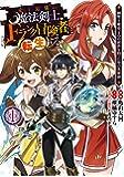 史上最強の魔法剣士、Fランク冒険者に転生する ~剣聖と魔帝、2つの前世を持った男の英雄譚~ 1 (ヤングジャンプコミックス)